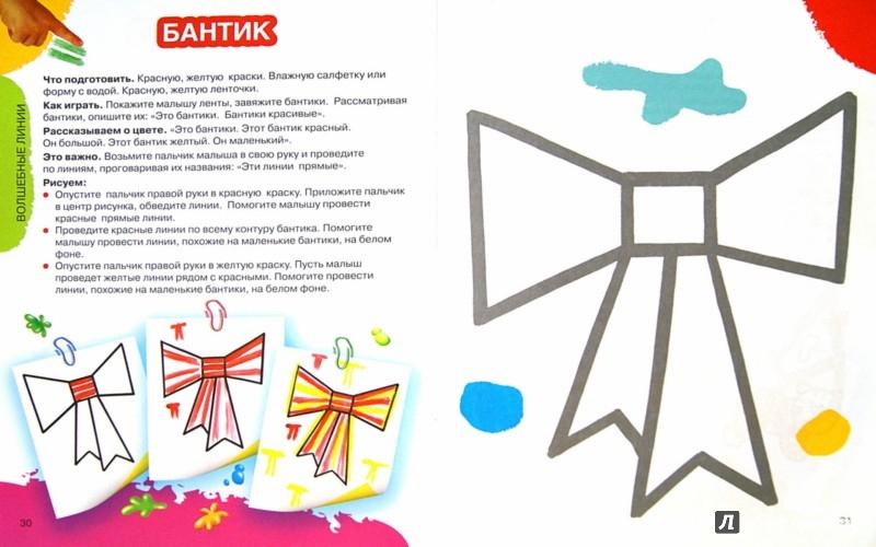 Иллюстрация 1 из 37 для Мой первый альбом для рисования от 6 месяцев. Рисуем без кисточки пальчиками и ладошками - Наталия Дубровская | Лабиринт - книги. Источник: Лабиринт