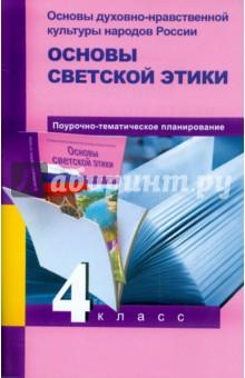 Основы светской этики. 4 класс. Поурочно-тематическое планирование. Методическое пособие