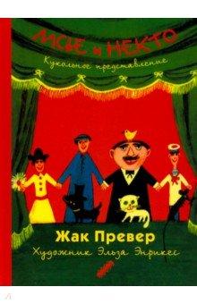 Купить Мсье и Некто: Кукольное представление, Текст, Зарубежная поэзия для детей