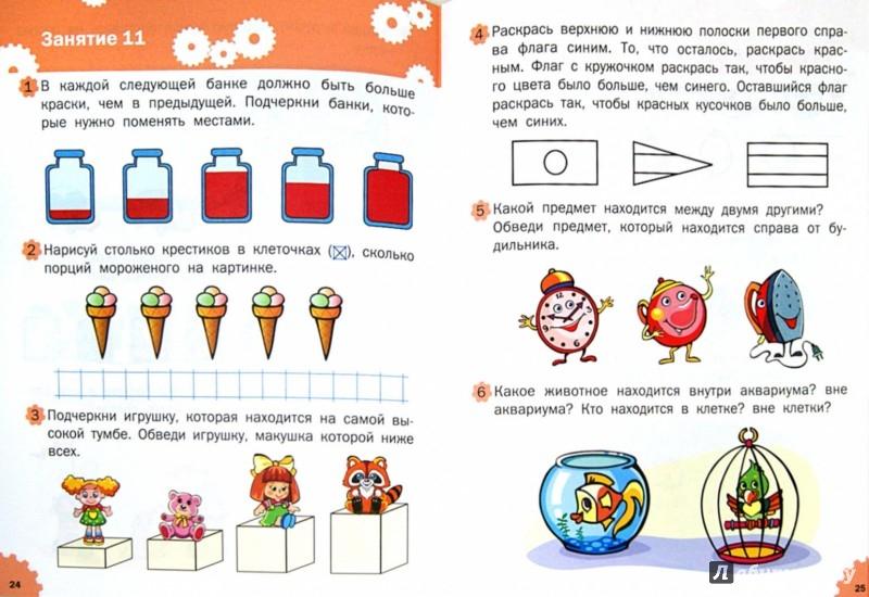 Иллюстрация 1 из 26 для Развивающие задания. Логика. Тетрадь для занятий с детьми 4-5 лет. ФГОС - Марк Беденко | Лабиринт - книги. Источник: Лабиринт