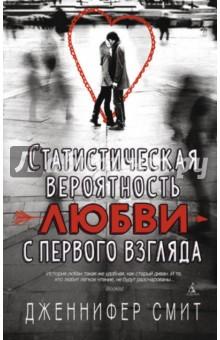 Статистическая вероятность любви с первого взгляда