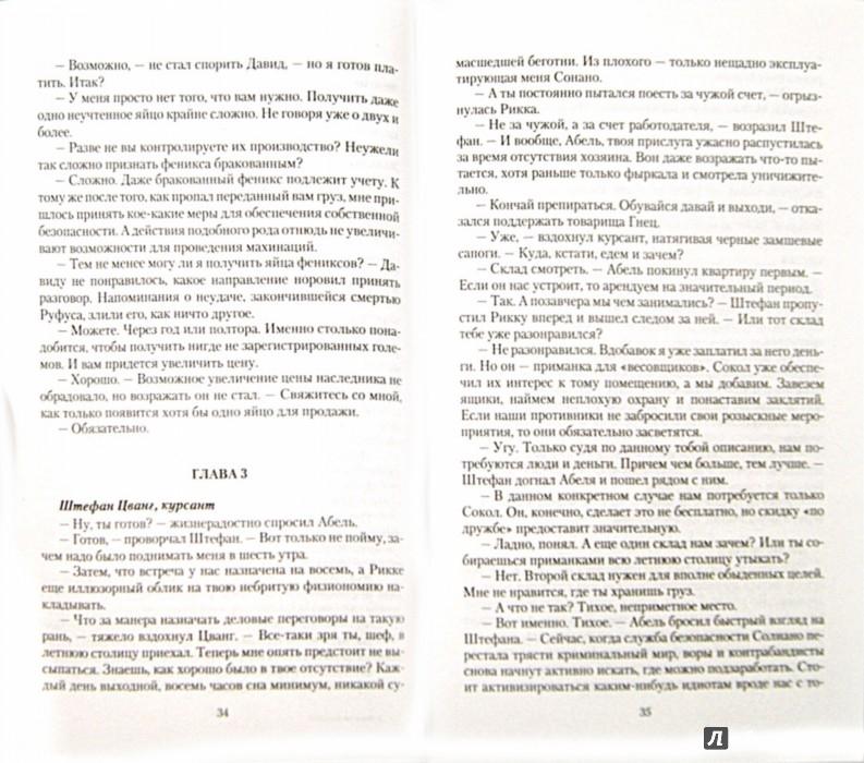 Иллюстрация 1 из 8 для Двуединый. Игры наследников - Владимир Сазанов | Лабиринт - книги. Источник: Лабиринт