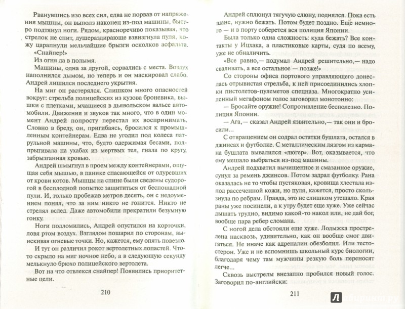 Иллюстрация 1 из 23 для Медиавирус - Николай Трой | Лабиринт - книги. Источник: Лабиринт