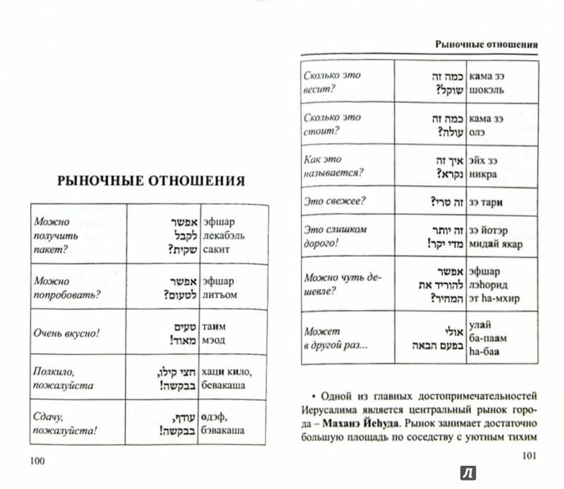 Иллюстрация 1 из 12 для Иврит. Три книги в одной. Грамматика, разговорник, словарь - Я. Аксенова | Лабиринт - книги. Источник: Лабиринт