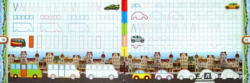 Иллюстрация 1 из 21 для Автомобильные прописи | Лабиринт - книги. Источник: Лабиринт
