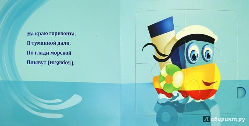 Иллюстрация 1 из 6 для В море: книжка-пазл - Светлана Гаврилова | Лабиринт - книги. Источник: Лабиринт
