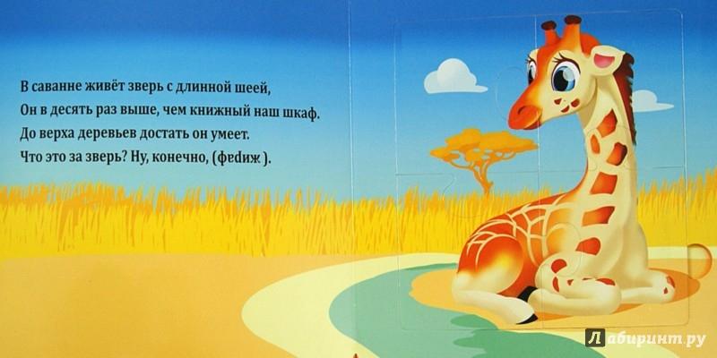Иллюстрация 1 из 11 для В саванне: книжка-пазл - Светлана Гаврилова | Лабиринт - книги. Источник: Лабиринт