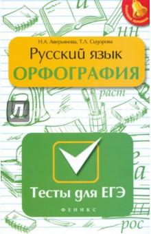 Русский язык. Орфография. Тесты для ЕГЭ