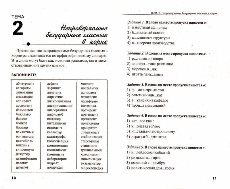 Иллюстрация 1 из 26 для Русский язык. Орфография. Тесты для ЕГЭ - Аверьянова, Сидорова | Лабиринт - книги. Источник: Лабиринт