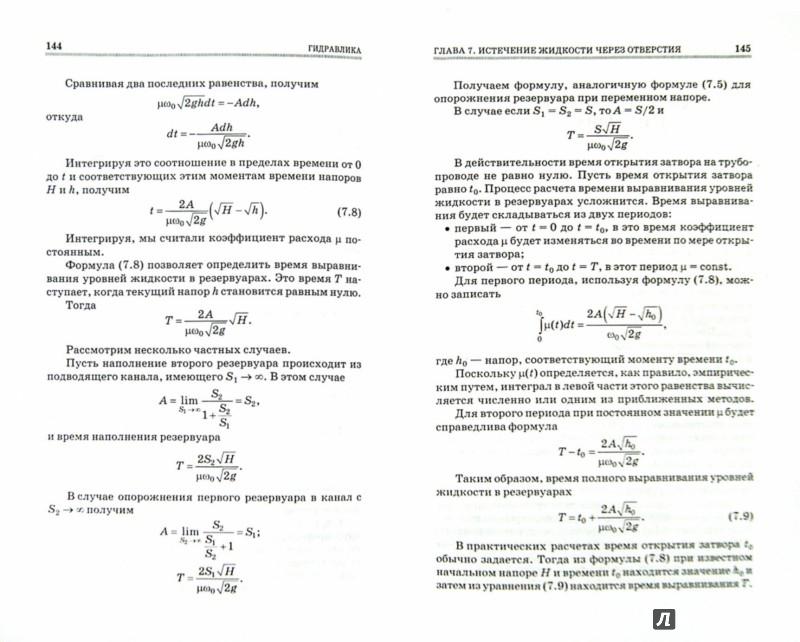 Иллюстрация 1 из 15 для Гидравлика. Учебник - Константин Моргунов | Лабиринт - книги. Источник: Лабиринт