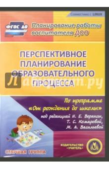 Перспективное планирование по программе От рождения до школы. Старшая группа (CD) под редакцией а н кайля сборник типовых договоров cd rom