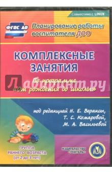 Комплексные занятия по программе От рождения до школы. Первая младшая группа (CD) год до школы от а до я тетрадь по подготовке к школе