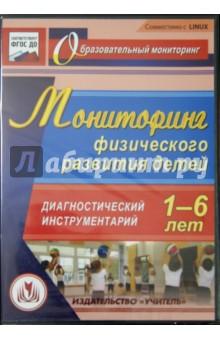 Мониторинг физического развития детей 1-6 лет. Диагностический инструментарий (CD) ФГОС ДО cd диск guano apes offline 1 cd