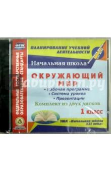 Zakazat.ru: Окружающий мир. 1 класс. Рабочая программа и система уроков (2CD).