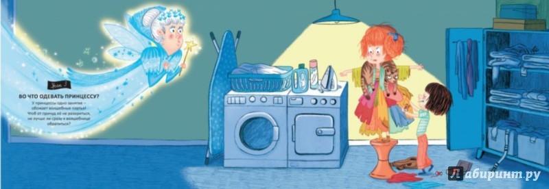 Иллюстрация 1 из 25 для Принцессы. Инструкция по применению - Алис Бриер-Аке | Лабиринт - книги. Источник: Лабиринт