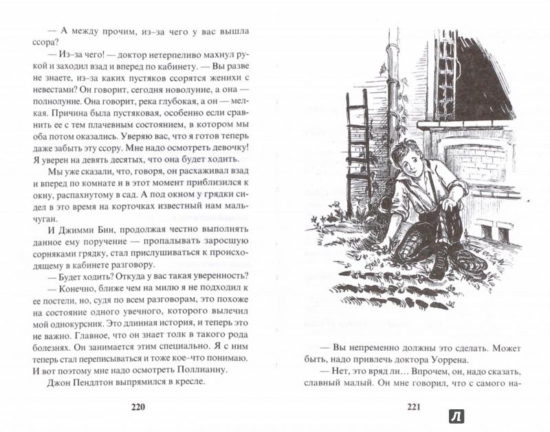 Иллюстрация 1 из 19 для Поллианна. Возвращение Поллианны - Элинор Портер | Лабиринт - книги. Источник: Лабиринт