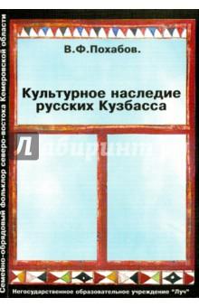 Культурное наследие русских Кузбасса