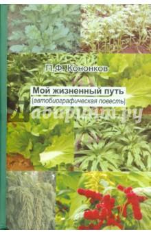 Мой жизненный путь (автобиографическая повесть)  введение в селекцию сельскохозяйственных растений