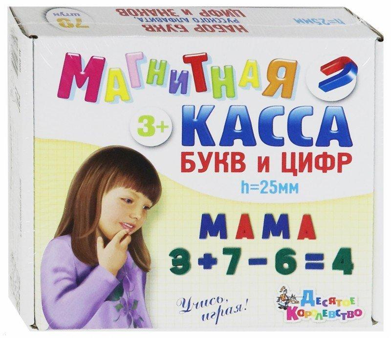 Иллюстрация 1 из 5 для Магнитная касса. Набор букв и цифр, 79 штук (02025)   Лабиринт - игрушки. Источник: Лабиринт
