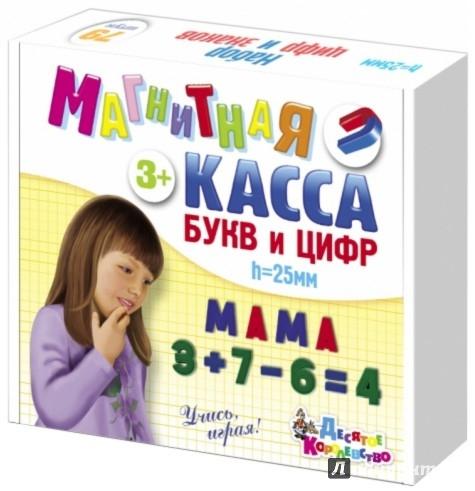 Иллюстрация 1 из 4 для Магнитная касса. Набор букв и цифр, 79 штук (02025) | Лабиринт - игрушки. Источник: Лабиринт