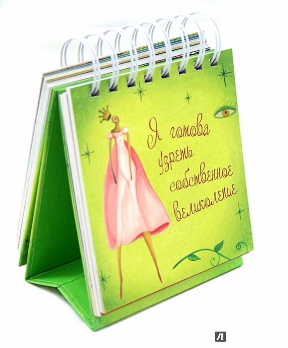 Иллюстрация 1 из 8 для Набор карточек на спирали. Женская мудрость на каждый день - Луиза Хей | Лабиринт - книги. Источник: Лабиринт
