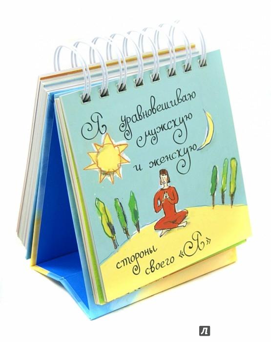 Иллюстрация 1 из 22 для Набор карточек на спирали. Сила мысли. Успех, творчество, любовь - Луиза Хей   Лабиринт - книги. Источник: Лабиринт