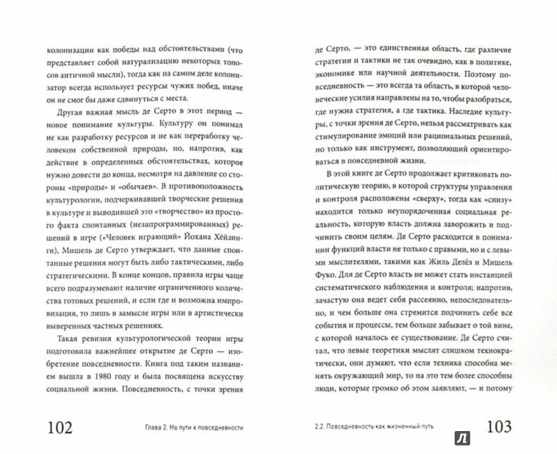 Иллюстрация 1 из 10 для 1980. Год рождения повседневности - Александр Марков | Лабиринт - книги. Источник: Лабиринт