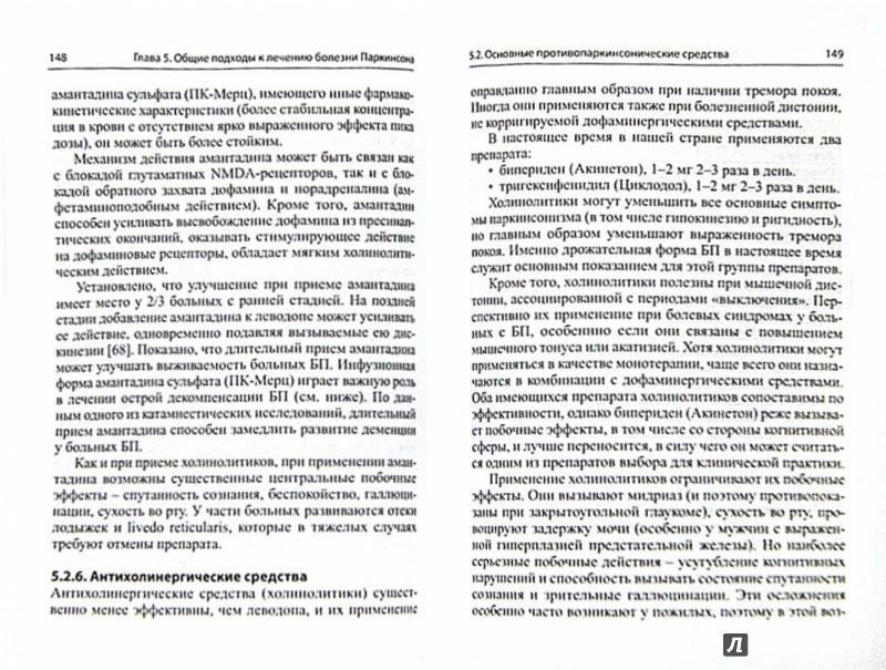 Иллюстрация 1 из 8 для Болезнь Паркинсона - Левин, Федорова | Лабиринт - книги. Источник: Лабиринт