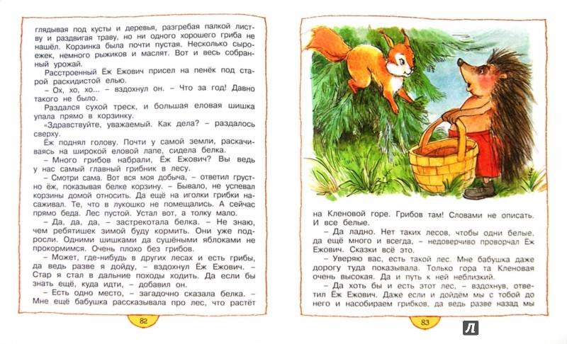 Иллюстрация 1 из 34 для Приключения машинки Кнопки - Светлана Тулинова | Лабиринт - книги. Источник: Лабиринт