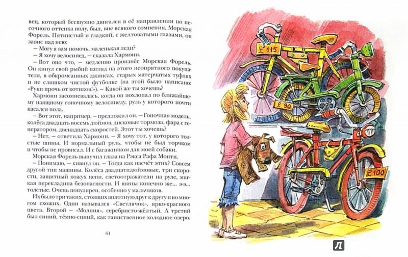 Иллюстрация 1 из 27 для Нос королевы - Дик Кинг-Смит | Лабиринт - книги. Источник: Лабиринт
