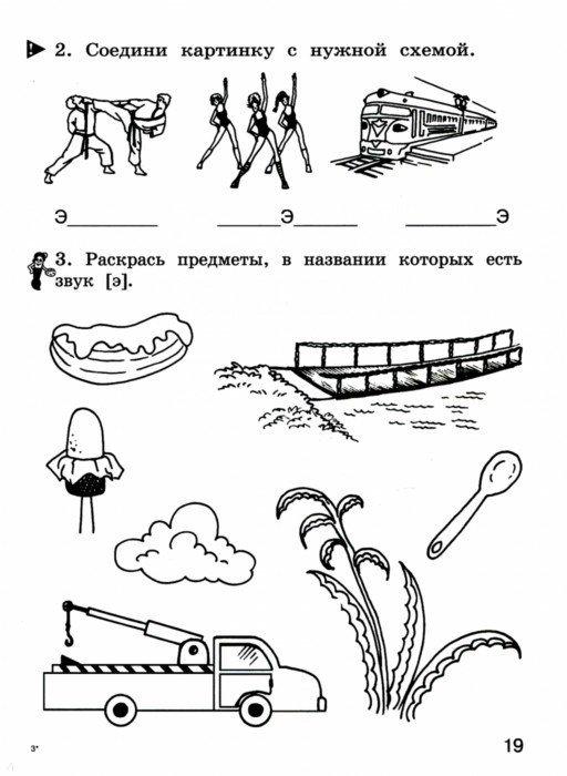Иллюстрация 1 из 16 для Азбучные сказки. 0 класс. Рабочая тетрадь в 2-х частях. Часть 1. ФГОС - Г. Козина | Лабиринт - книги. Источник: Лабиринт