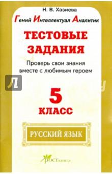 Русский язык. 5 класс. Тестовые задания. Проверь свои знания вместе с любимым героем. ФГОС