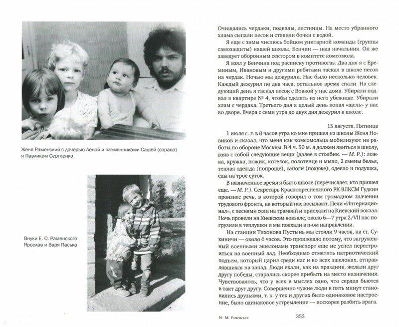 Иллюстрация 1 из 12 для История семьи Подъяпольских: пять поколений в ХХ веке - М. Раменская | Лабиринт - книги. Источник: Лабиринт