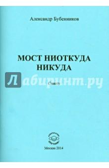 Бубенников Александр Николаевич » Мост ниоткуда никуда. Стихи
