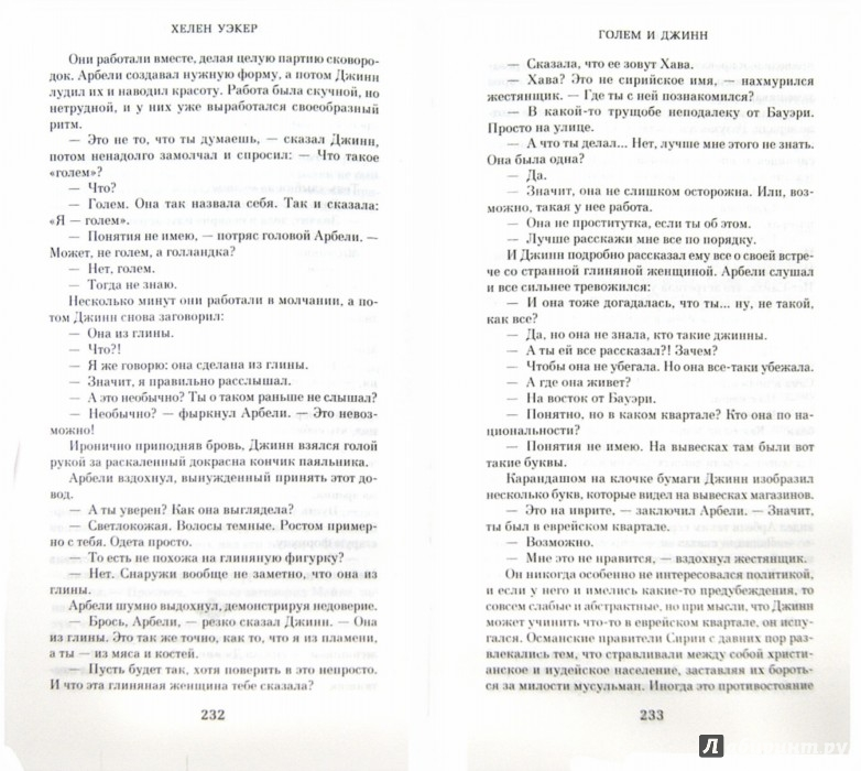 Иллюстрация 1 из 27 для Голем и джинн - Хелен Уэкер | Лабиринт - книги. Источник: Лабиринт