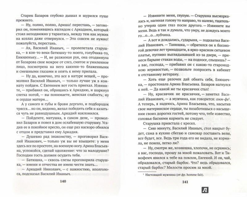 Иллюстрация 1 из 22 для Отцы и дети - Иван Тургенев | Лабиринт - книги. Источник: Лабиринт