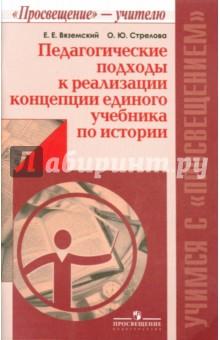 Педагогические подходы к реализации концепции единого учебника по истории