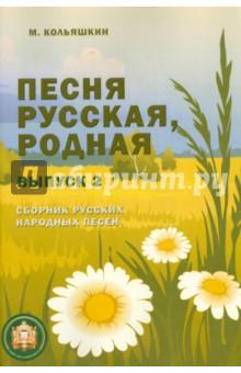 Песня русская, родная. Выпуск 2. Сборник русских народных песен