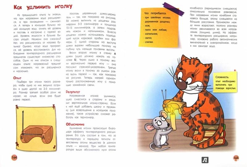 Иллюстрация 1 из 29 для Энциклопедия научных опытов для школьников - Виталий Зарапин | Лабиринт - книги. Источник: Лабиринт