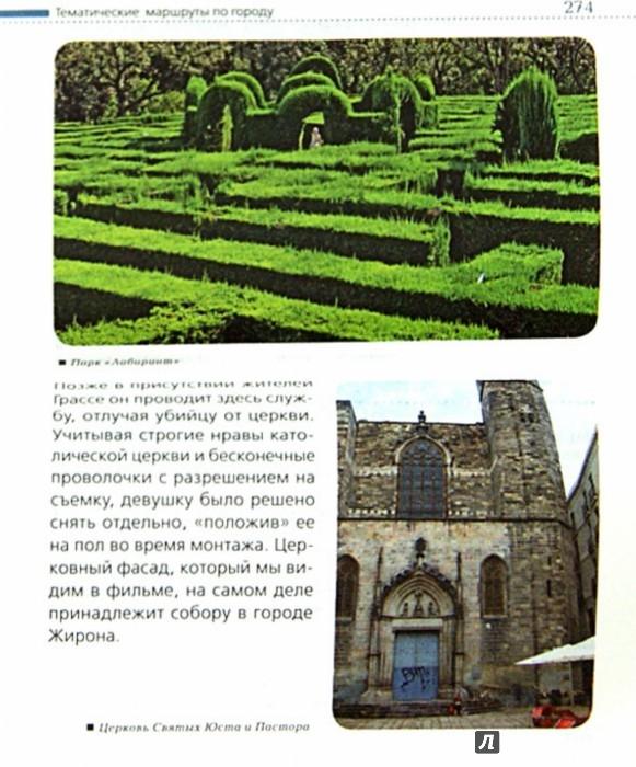 Иллюстрация 1 из 21 для Барселона. Путеводитель (+ карта) - Екатерина Крылова | Лабиринт - книги. Источник: Лабиринт
