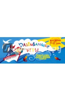 Развивающие игры для детей 5-6 лет книги эксмо развивающие игры для детей 5 6 лет