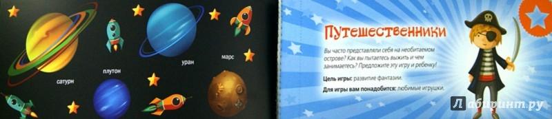 Иллюстрация 1 из 5 для Развивающие игры для детей 5-6 лет - Ирина Парфенова | Лабиринт - книги. Источник: Лабиринт