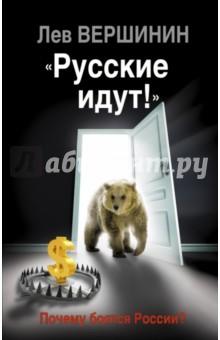 """""""Русские идут!"""" Почему боятся России?"""