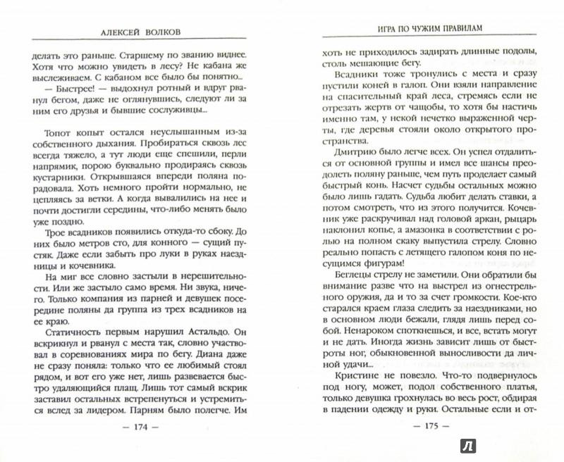 Иллюстрация 1 из 8 для Игра по чужим правилам - Алексей Волков | Лабиринт - книги. Источник: Лабиринт