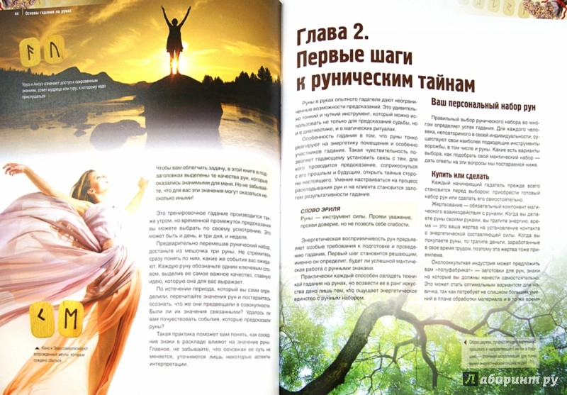 Иллюстрация 1 из 4 для Руны для начинающих - Наталия Баранова | Лабиринт - книги. Источник: Лабиринт