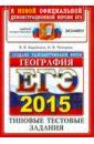 Обложка ЕГЭ 2015 География. Типовые тестовые задания