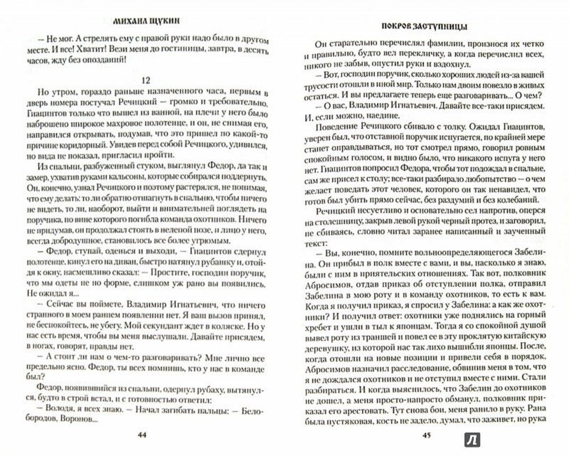 Иллюстрация 1 из 16 для Покров Заступницы - Михаил Щукин | Лабиринт - книги. Источник: Лабиринт