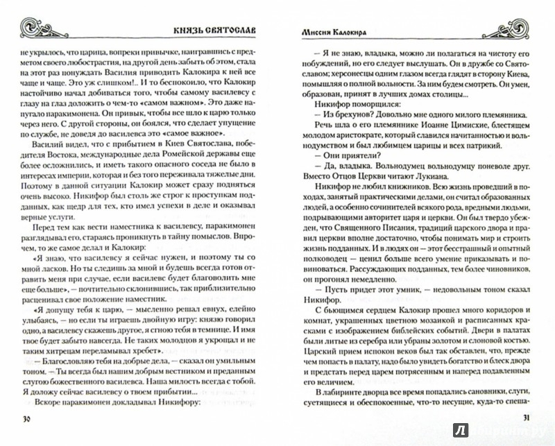 Иллюстрация 1 из 16 для Князь Святослав - Николай Кочин | Лабиринт - книги. Источник: Лабиринт