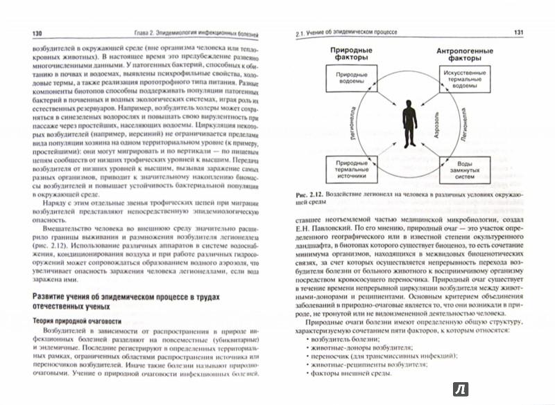 Иллюстрация 1 из 18 для Эпидемиология. Учебник - Покровский, Брико | Лабиринт - книги. Источник: Лабиринт