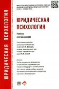 Юридическая психология. Учебник для бакалавров